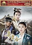 コンパクトセレクション 奇皇后 -ふたつの愛 涙の誓い- DVD-BOX III -