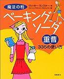 魔法の粉ベーキングソーダ(重曹)335