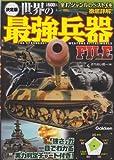 世界の最強兵器FILE―決定版