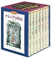 カラー版 ナルニア国物語 全7巻セット