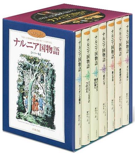 カラー版 ナルニア国物語 全7巻セットの詳細を見る