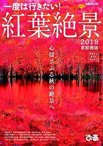 紅葉絶景 2018 首都圏版 (ぴあMOOK)