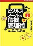 ビジネスメールの危機管理術―安全メールソフトShuriken Pro3を使う