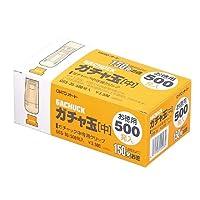 オート クリップ ガチャ玉500発入 GGS-35