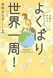 主婦を休んで旅にでた よくばり世界一周!(上) (朝日コミックス)
