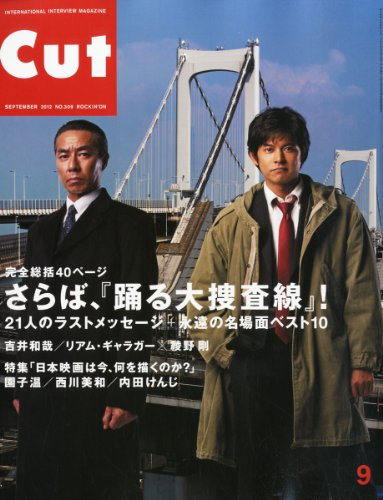 Cut (カット) 2012年 09月号 [雑誌]の詳細を見る
