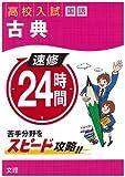 速修24時間 3(国語)―高校入試 古典