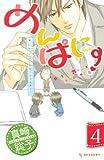 めんぱに~(4)<完> (KC デザート)