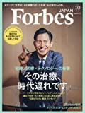 Forbes JAPAN(フォーブスジャパン) 2016年 10 月号 [雑誌]