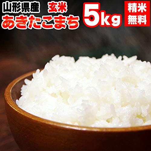 山形県産 玄米 あきたこまち 5kg 令和元年度産(無洗米に精米する)