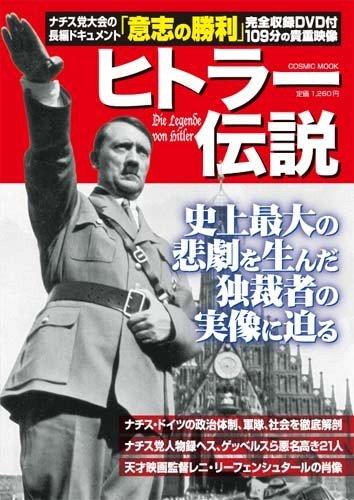 ヒトラー伝説 (COSMIC MOOK)の詳細を見る
