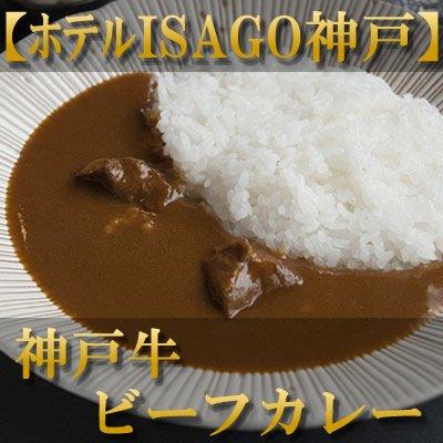 お歳暮 内祝い 誕生日 ギフト / 神戸牛 カレー×4パック /ほてるISAGO神戸 / お祝い 肉 高級 レストラン 老舗