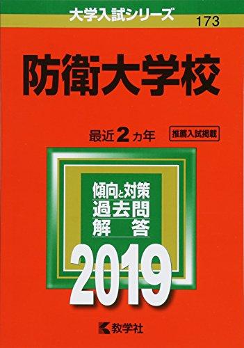 防衛大学校 (2019年版大学入試シリーズ)