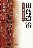 田島道治—昭和に「奉公」した生涯