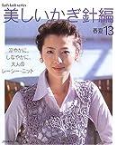 美しいかぎ針編―春夏 13 (Let's knit series)