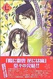 きらきら馨る (7の巻) (ウィングス・コミックス文庫)