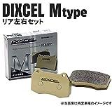 DIXCEL Mタイプ リア BMW E53 X5 3.0i/4.4i【型式FA30/FA30N/FB44/FB44N/FB44NA 年式00/12~07/5】