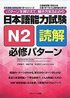 日本語能力試験N2読解 必修パターン (日本語能力試験必修パターンシリーズ)