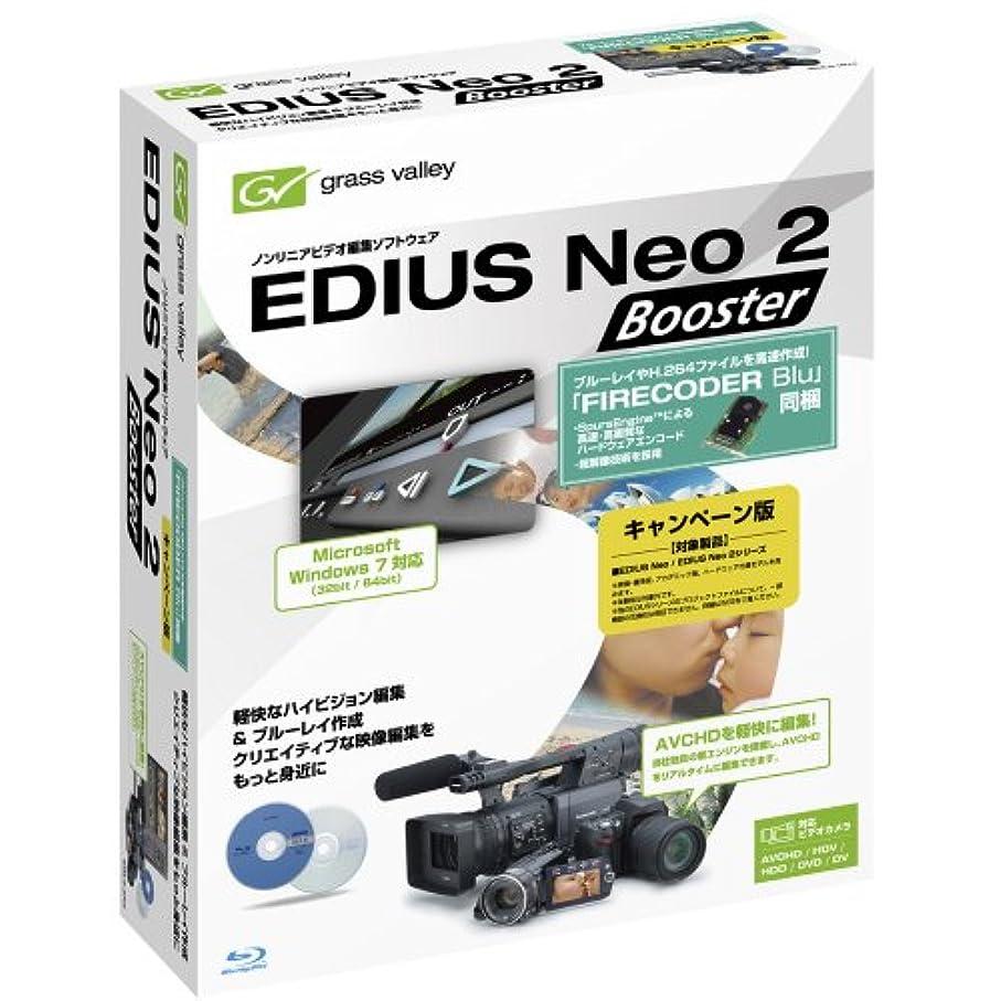 EDIUS Neo 2 Boosterキャンペーン+FIRECODER Blu
