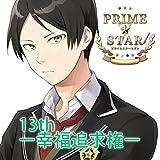 13th―幸福追求権― / PRIME☆STAR7