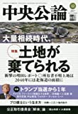 中央公論 2017年 12 月号 [雑誌]