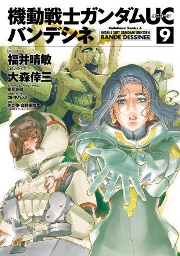 機動戦士ガンダムUC バンデシネ(9) (角川コミックス・エース)の詳細を見る