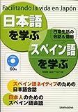 CD付 日本語を学ぶ・スペイン語を学ぶ