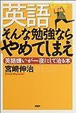 英語 そんな勉強ならやめてしまえ―英語嫌いが一夜にして治る本
