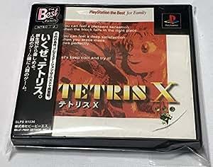 テトリスX(ザ・ベスト)