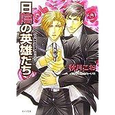 日陰の英雄たち 要人警護(6) (キャラ文庫)
