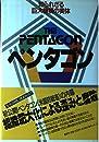 ペンタゴン―知られざる巨大機構の実体
