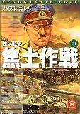 独ソ戦史 焦土作戦〈中〉 (学研M文庫)