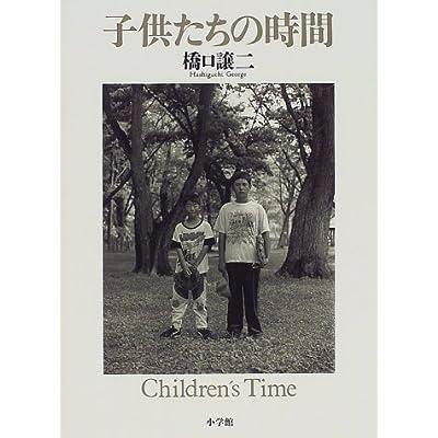 子供たちの時間
