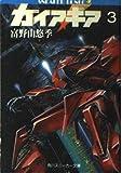 ガイア・ギア〈3〉 (角川文庫―スニーカー文庫)