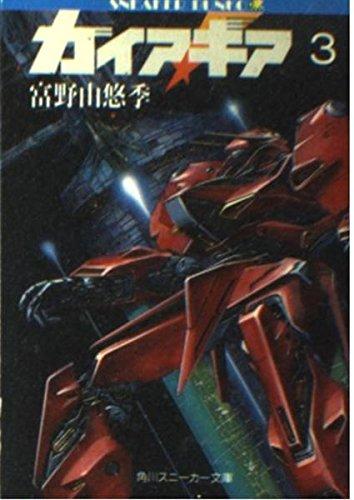 ガイア・ギア〈3〉 (角川文庫―スニーカー文庫)の詳細を見る