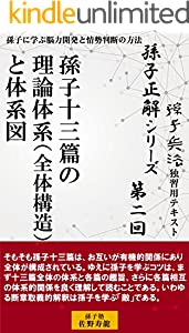 【孫子正解】シリーズ 2巻 表紙画像