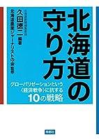 北海道の守り方――グローバリゼーションという〈経済戦争〉に抗する10の戦略