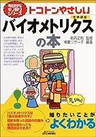 トコトンやさしいバイオメトリクスの本 (B&Tブックス―今日からモノ知りシリーズ)