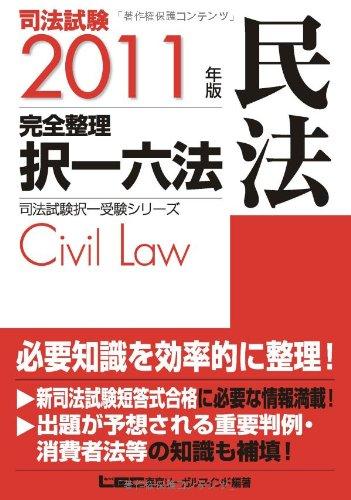 2011年版 司法試験 完全整理択一六法 民法 (司法試験択一受験シリーズ)の詳細を見る