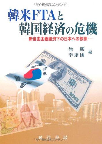 韓米FTAと韓国経済の危機—新自由主義経済下の日本への教訓 (立命館大学コリア研究センター研究叢書)