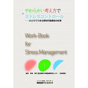 やわらかい考え方でストレスコントロール (WorkーBook for Stress Managemen)