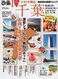 I love千葉 2010―ジモトで遊ぶ!遊食買の最新トレンド! (ぴあMOOK)
