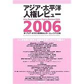 アジア・太平洋人権レビュー 2006 : 人身売買の撤廃と被害者支援に向けた取組み
