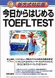 新方式対応版 今日からはじめるTOEFL TEST