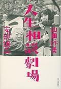 安部譲二/山田詠美『人生相談劇場』の表紙画像