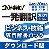コリャ英和! 一発翻訳 2021 for Win ビジネス・技術専門辞書パック|ダウンロード版