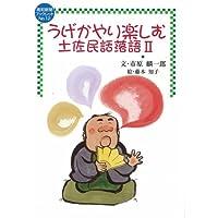うげかやり楽しむ土佐民話落語II (高知新聞ブックレット)