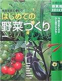 はじめての野菜づくり―家庭菜園で楽しむ (主婦の友新実用BOOKS)