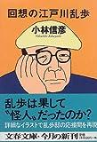 回想の江戸川乱歩 (文春文庫)