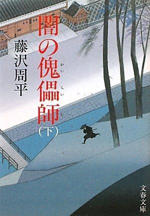 新装版 闇の傀儡師 (カイライシ) (下) (文春文庫)